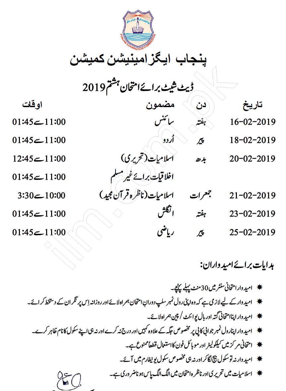8th Class Date Sheet 2019