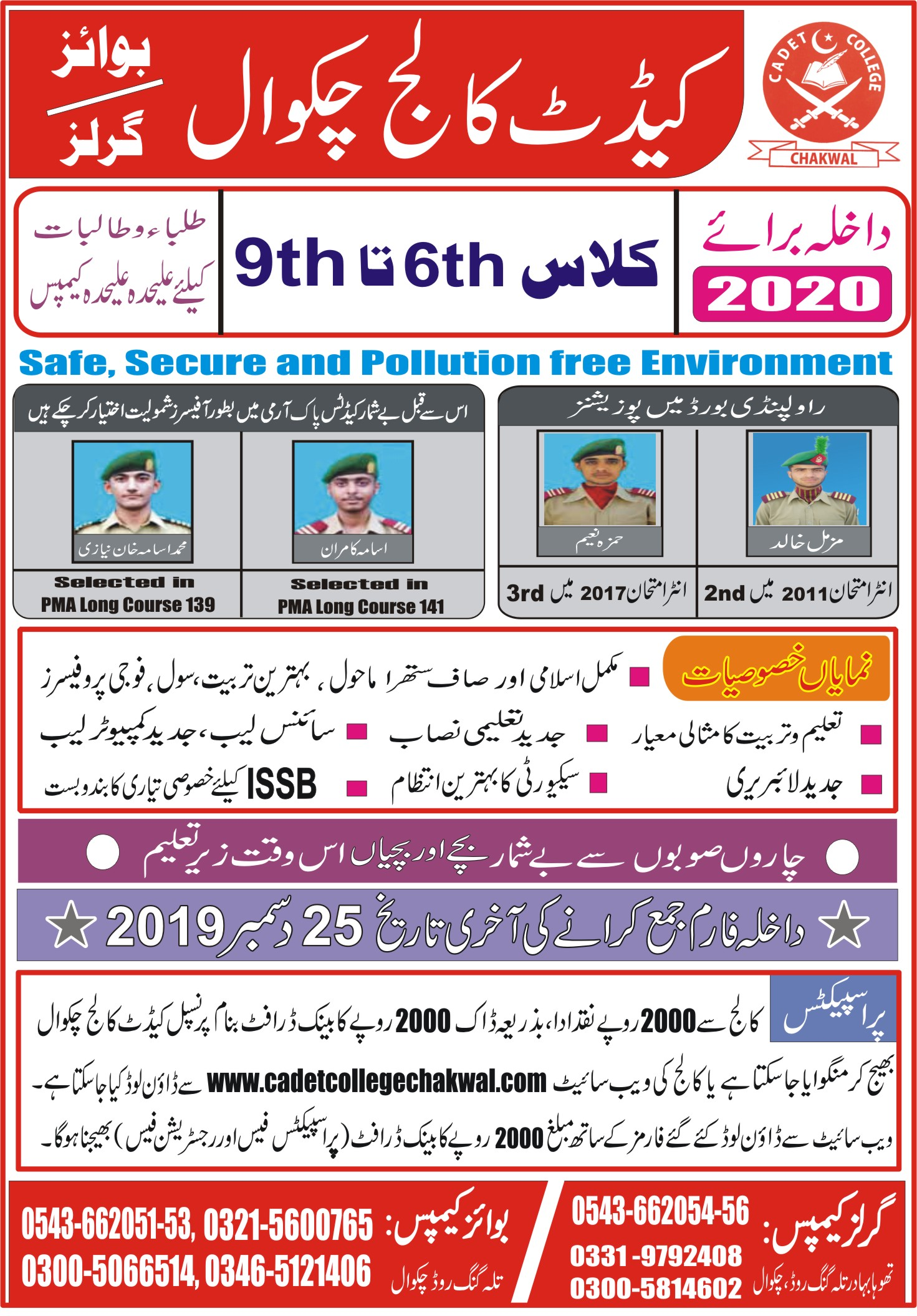 Cadet College Chakwal Admissions 2020 Online Application Form, Fee Structure