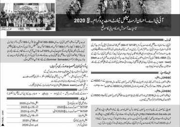 IBA Karachi National Talent Hunt Program 2020 Online Form, Test Result
