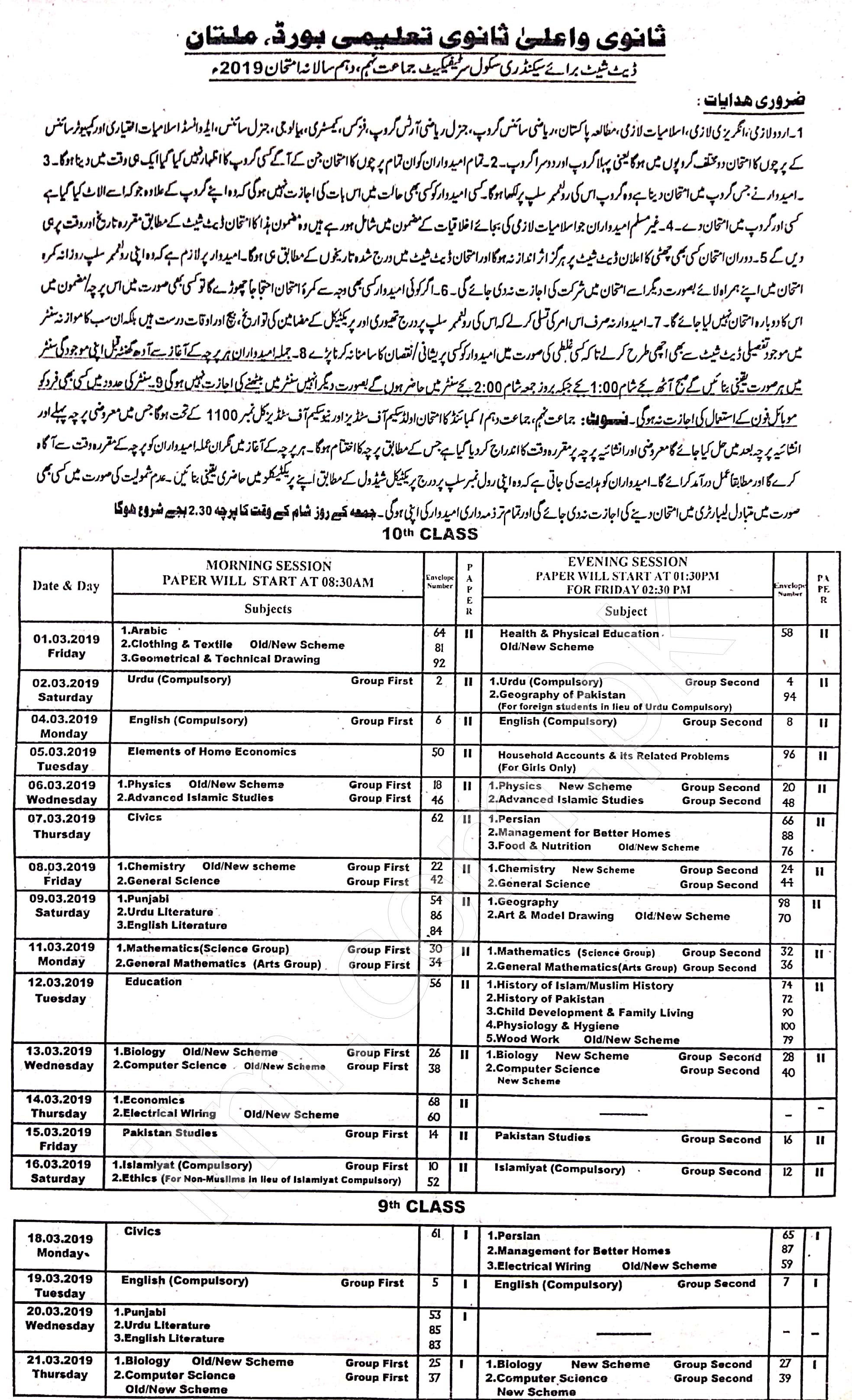 Multan Board Matric Date Sheet 2019