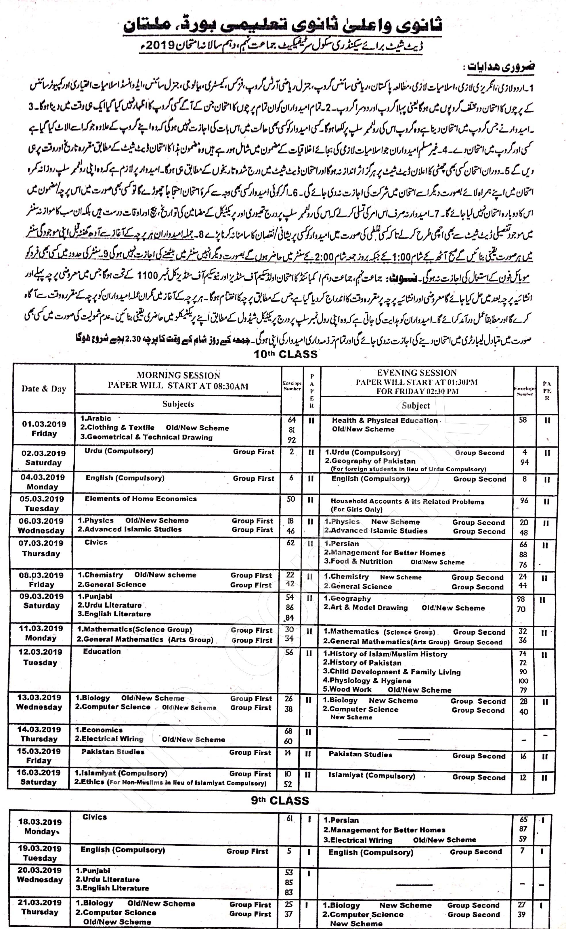 Multan Board Matric Date Sheet 2019