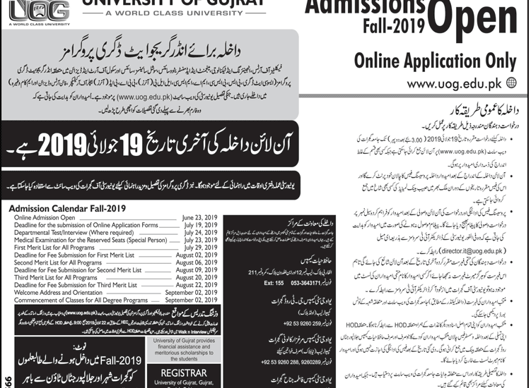 University Of Gujrat UOG Fall Admission 2019 Advertisement Form