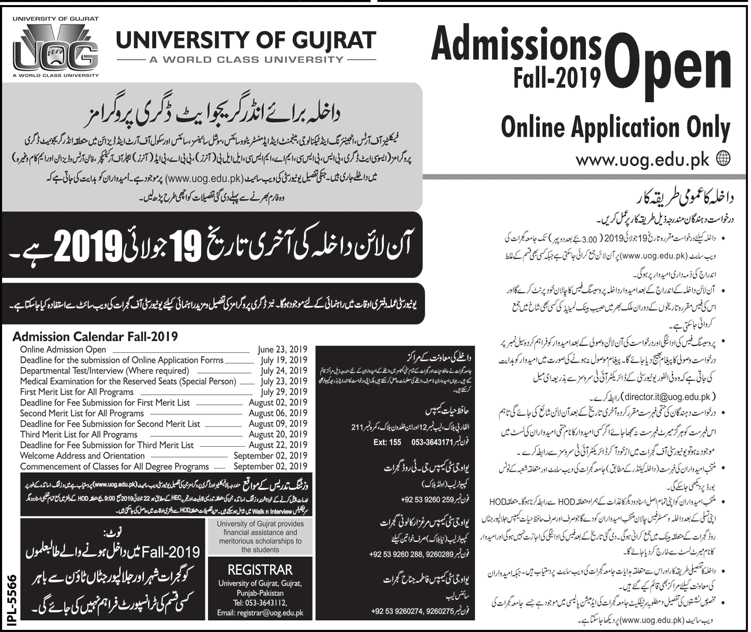 University of Gujrat UOG Admission 2019 Admission Form, Last Date