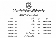 PEC Lahore 8th Class Date Sheet 2020, Multan, Rawalpindi, DG Khan