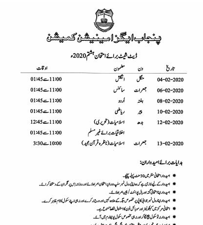 PEC Lahore 8th Class Date Sheet 2020, Multan, Rawalpindi, DG Khan