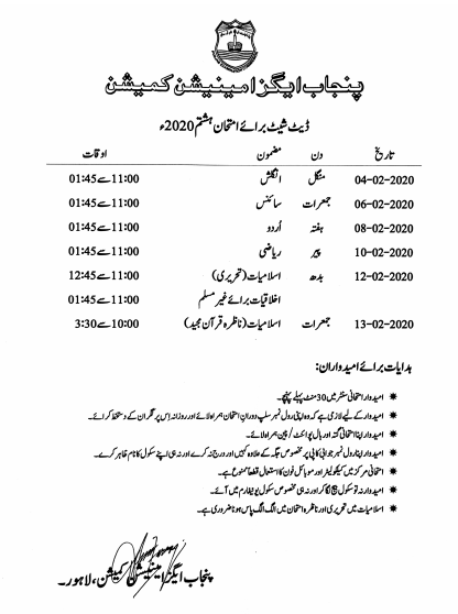PEC 8th Class Date Sheet 2020