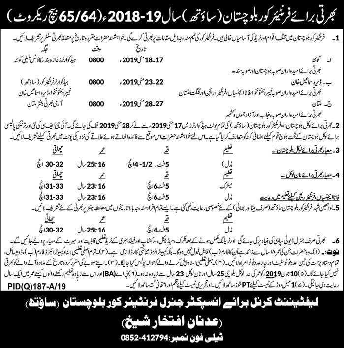 Frontier Corps FC Balochistan Jobs 2019 64, 65 Batch