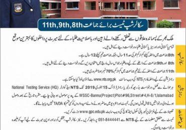 Ghazali Premier College Lahore Admission 2019