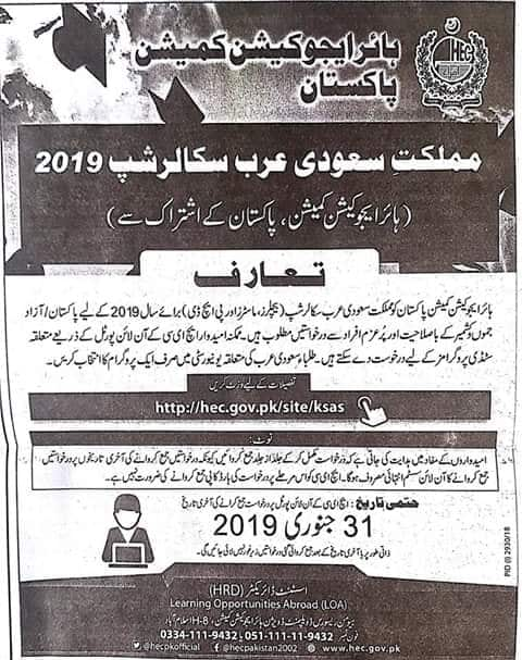 HEC Saudi Arabia Scholarship 2019 For Pakistani Students Advertisement