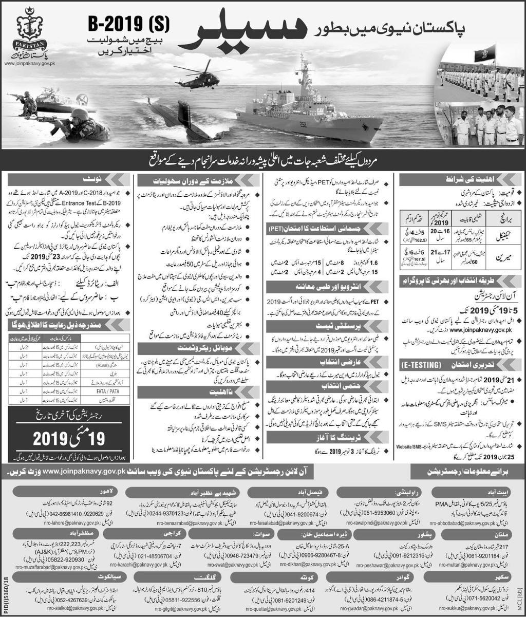 Join Pakistan Navy Sailor Batch B 2019 Online Registration