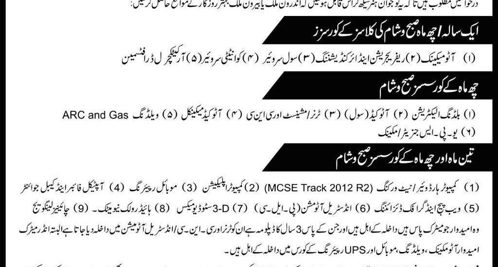 National Training Bureau Admission 2019 NTB Islamabad Application Form
