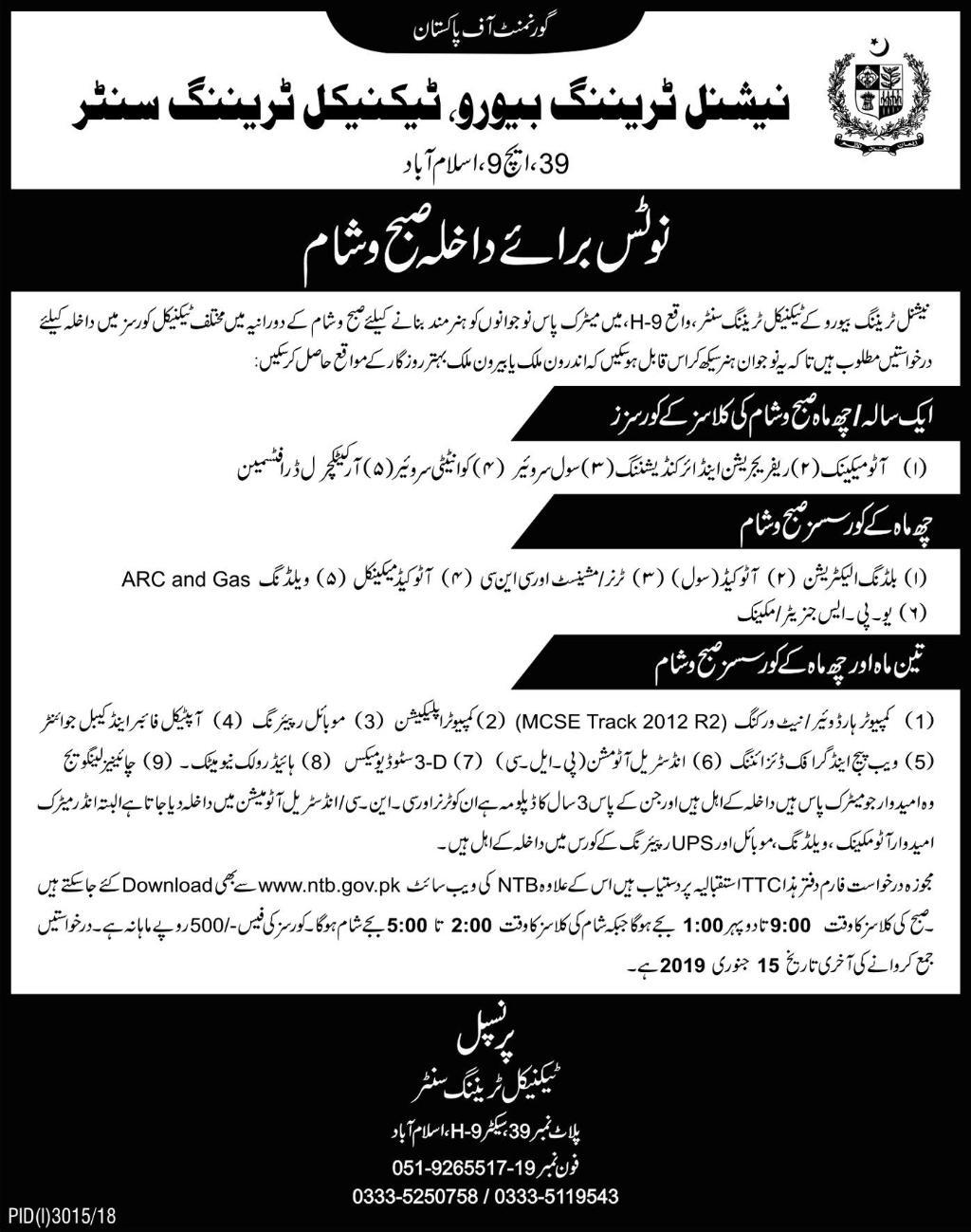 National Training Bureau Admission 2019 NTB Islamabad Application Form