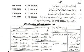 Sargodha Board Intermediate Admission Form 2020 Last Date