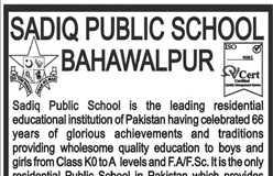Sadiq Public School Bahawalpur Admission 2020 Form