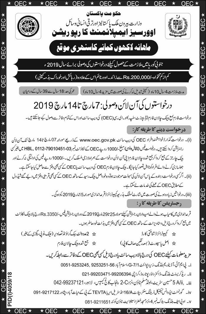 OEC Jobs 2019 In Korea For Pakistani Online Registration