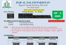 Private Hajj Package 2020 Pakistan Price