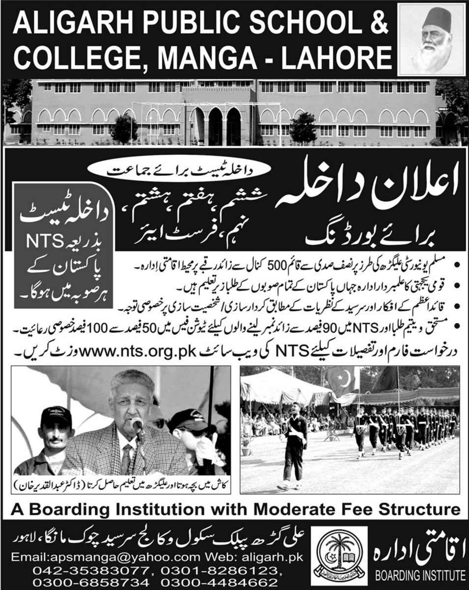 Aligarh Public School And College Manga Lahore Admission 2020 Form