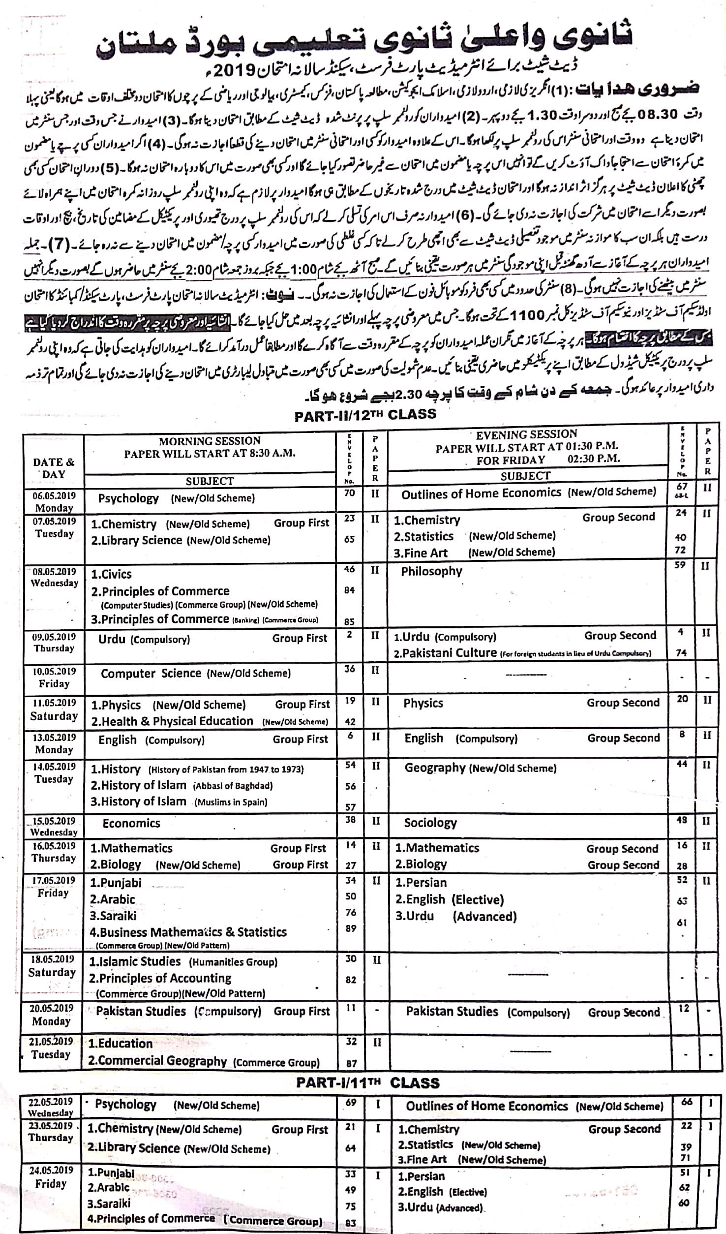 Multan Board 1st Year, 2nd Year Date Sheet 2019