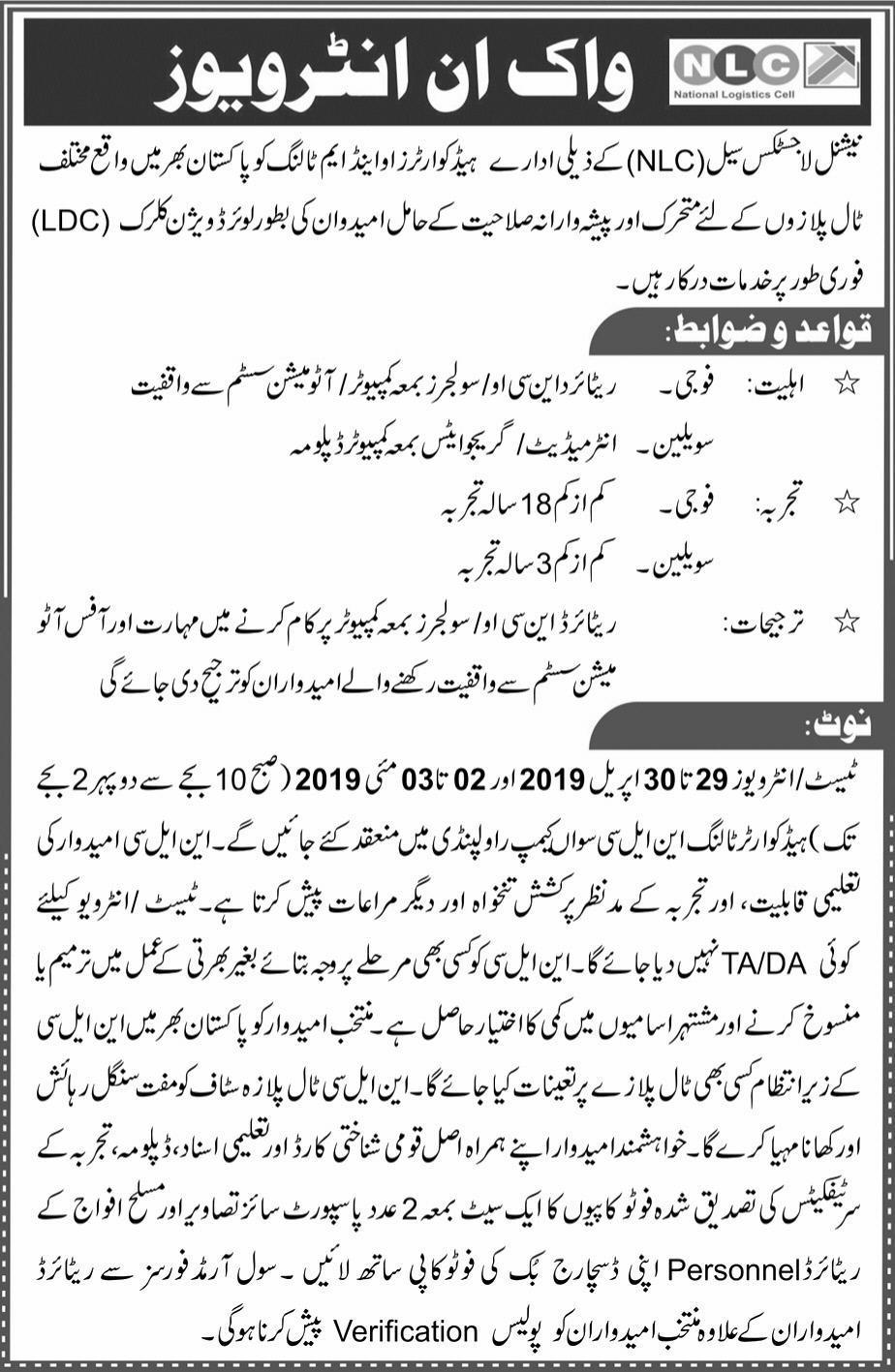 National Logistics Cell NLC Jobs 2019 Application Form