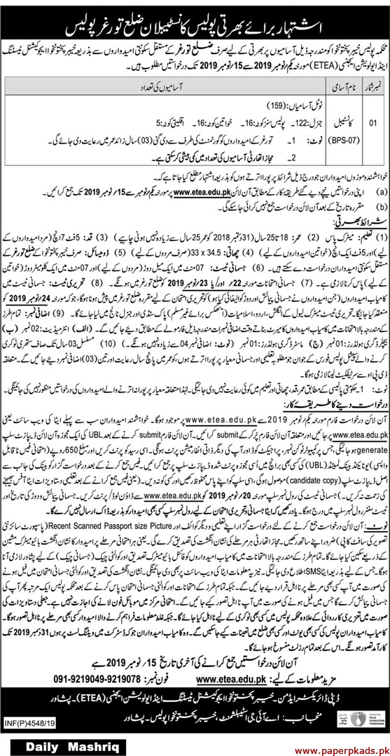 KPK Police Constable Jobs 2019 ETEA Application Form