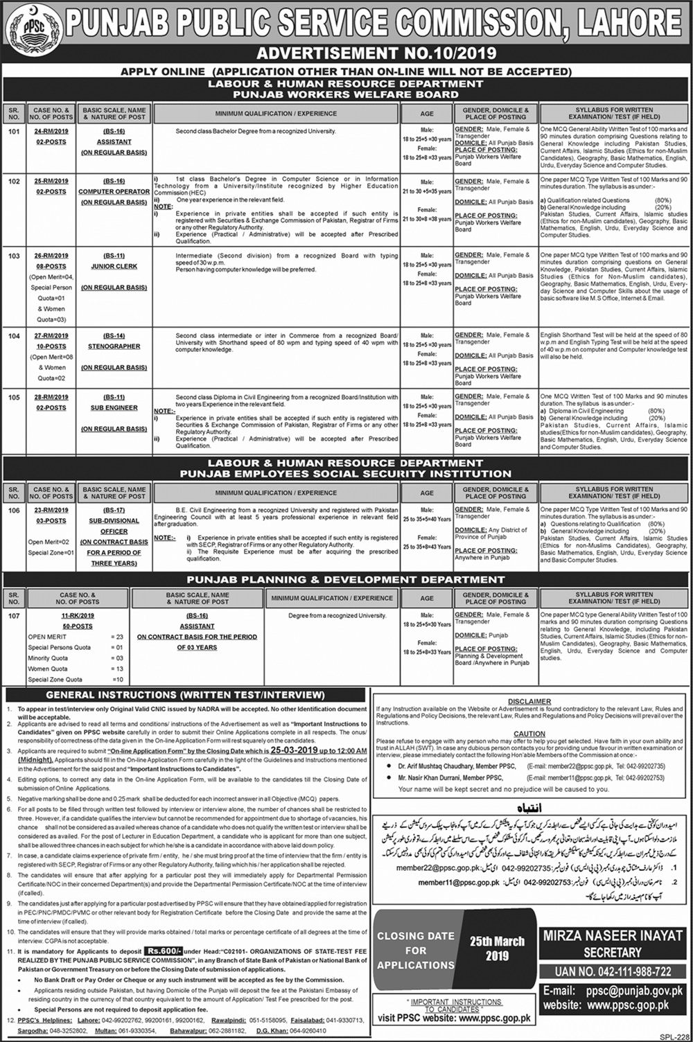 Punjab Public Service Commission PPSC Jobs March 2019 Advertisement