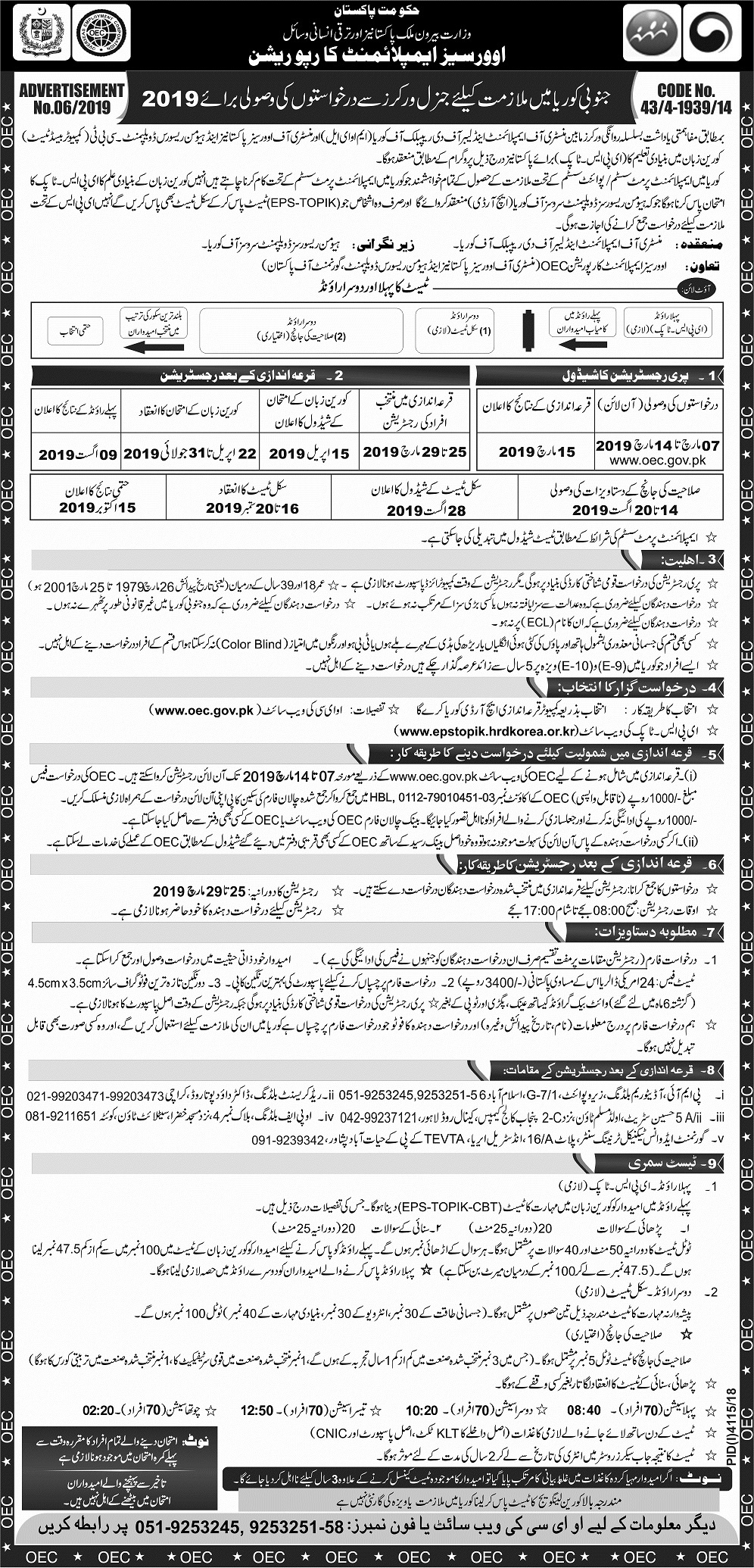 oec.gov.pk Korea 2019 Advertisement Jobs
