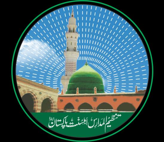 Tanzeem Ul Madaris Ahle Sunnat Pakistan Result 2020
