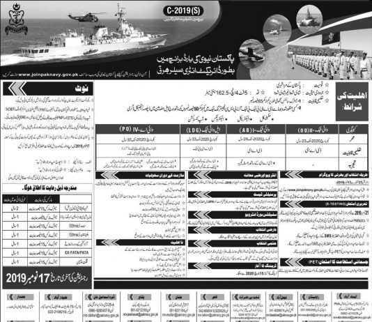 Join Pak Navy as Sailor Batch C 2019 Online Registration