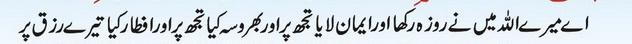 Roza Kholne ki Dua in Urdu