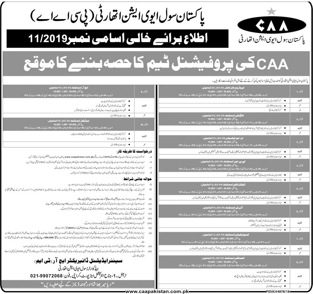 CAA Pakistan Jobs 2019 Online Application Form