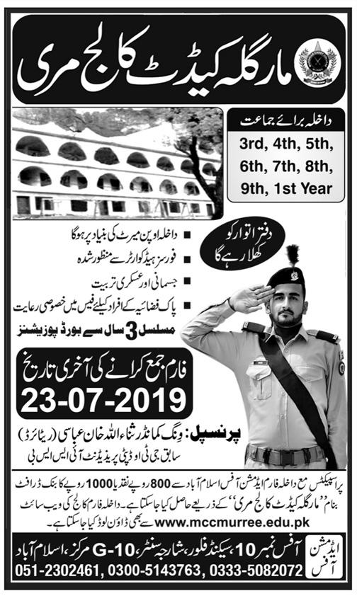 margalla cadet college admission 2019