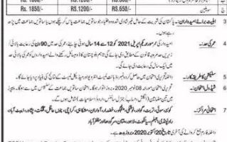 Military College Sui Admission 2021 Last Date