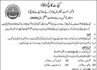 Cadet College Okara 8th Class Admission 2020 Entry Test