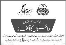 e-Rozgaar Lahore Admission 2019 Apply Online Last Date