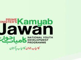 PM Kamyab Jawan Scheme Online Apply 2019 Last Date