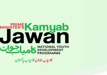 PM Kamyab Jawan Scheme Online Apply 2020 Last Date