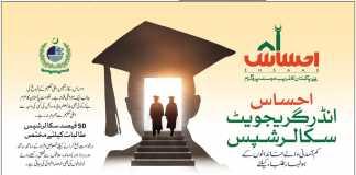 Ehsaas Undergraduate Scholarship 2019 Online Apply