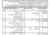 BISE Gujranwala Board Date Sheet 9th Class 2020