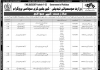 Ten Billion Tree Tsunami Jobs 2020 OTS Application Form