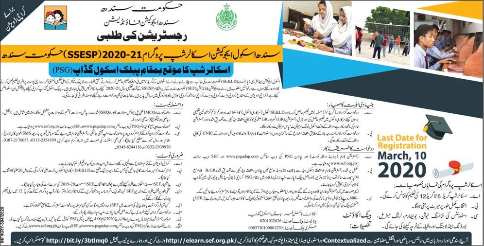 Sindh School Education Scholarship Program 2020-2021