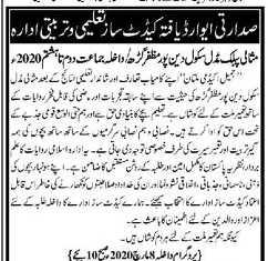 Misali Public School Muzaffargarh Admission 2020