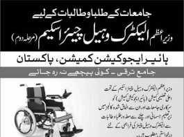 PM Electric Wheelchair Scheme 2020 Apply Online HEC Criteria
