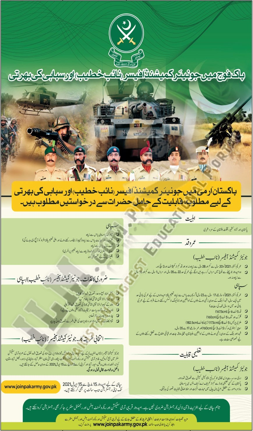 Join Pak Army As Soldier 2021 Online Registration