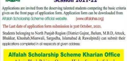 Alfalah Scholarship Scheme 2021-22 Form Download, Last Date