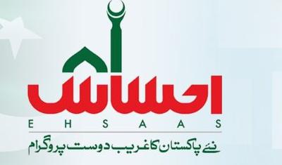 Ehsaas Loan Program Online Registration Form 2021