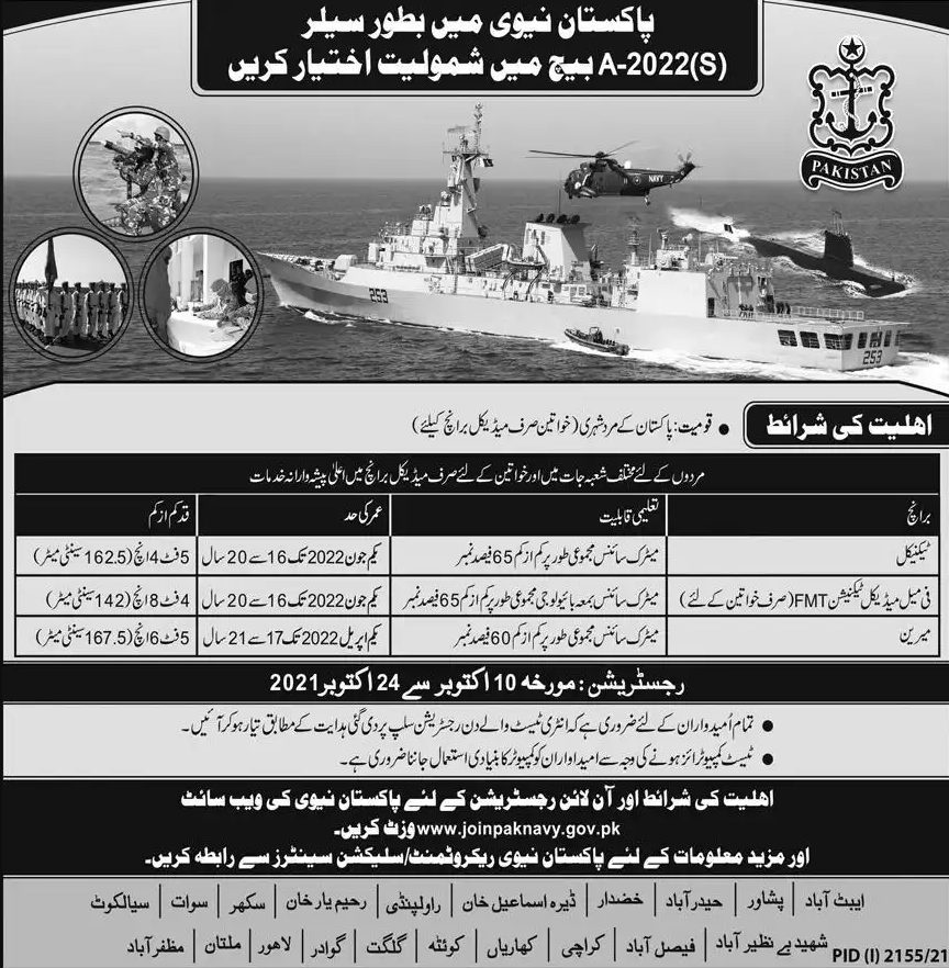 Join Pakistan Navy As Sailor 2021 Online Registration