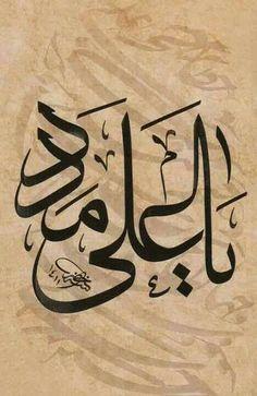 19 Ramzan Shab E Zarbat Attack on Imam Ali