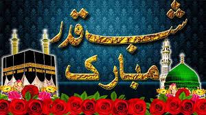 Shab e Qadar 2021 Date in Pakistan Lailatul Qadr