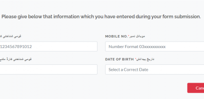 Kamyab Jawan Track Loan Application Status Check Online 2021