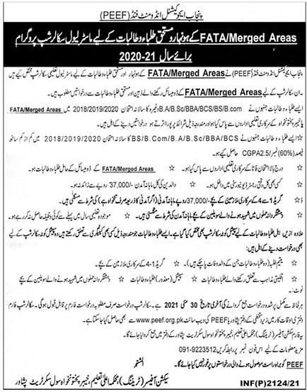Punjab Educational Endowment Fund PEEF Scholarship 2021 For KPK Students